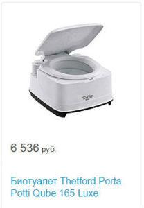 переноснойе мобильный туалет цена 4